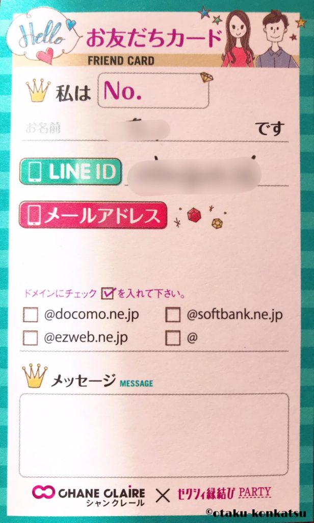 お友達カード