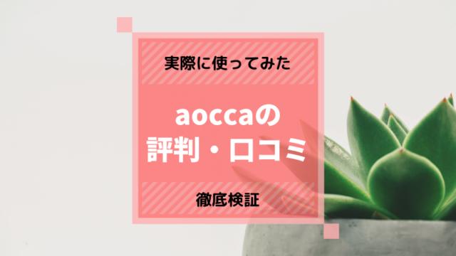 aoccaの評判・口コミは?